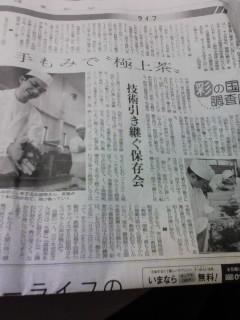 12月6日読売新聞朝刊